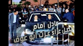 عزاء عزت أبو عوف عادل إمام يصل فى سيارة فاخرة