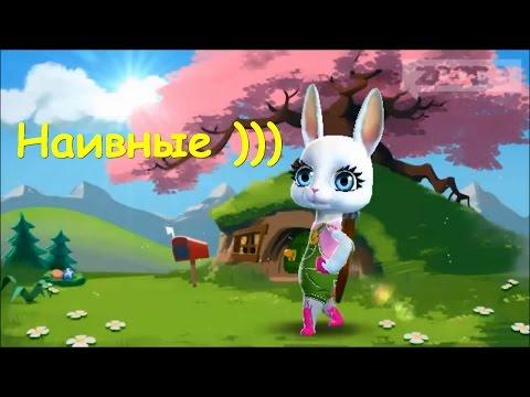 Zoobe Зайка Мечта мужчин - Клип смотреть онлайн с ютуб youtube, скачать