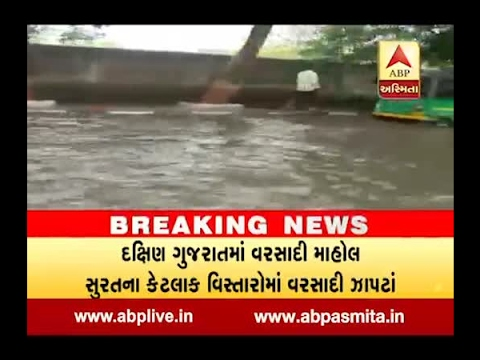Heavy Rain Start In Surat, Water On Road In Varachha