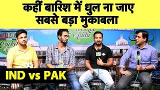 Aaj Ka Agenda: क्या बारिश धो डालेगी महामुकाबला? India vs Pakistan | #CWC2019