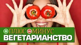 видео Вегетарианство