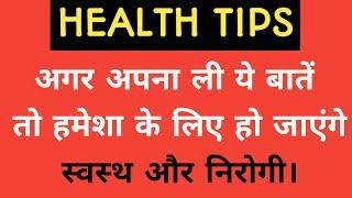 Health Tips..Ye batein apnayiye aur jeevan bhar healthy rahiye..by Latest Gyan