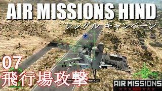 07 飛行場攻撃 /AIR MISSIONS HIND/エアー ミッション ハインド/PCゲーム(STEAM)