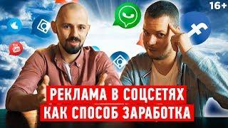 Павел Ширяев. Как зарабатывать на рекламе // Работа в социальных сетях 16+