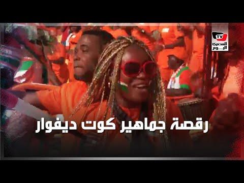 بالطبول والاستعراضات.. جماهير كوت ديفوار تشعل مدرجات «السلام» أثناء مواجهة جنوب أفريقيا  - 20:55-2019 / 6 / 24