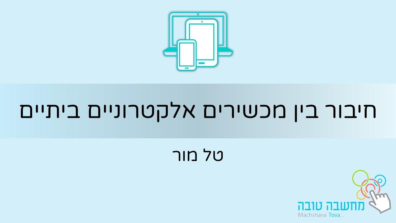 שילוב בין מכשירים טכנולוגיים, חיבור וקישור בין המכשירים האלקטרוניים בבית עם טל מור 26.5.20