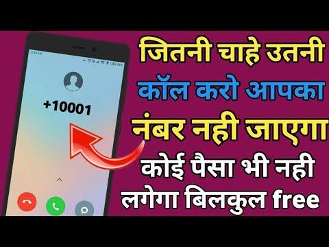 Kisi Ko Bhi Call Karo Aapka Number Nahi Jayega | Call Unknown Number App | Call From Unknown Number