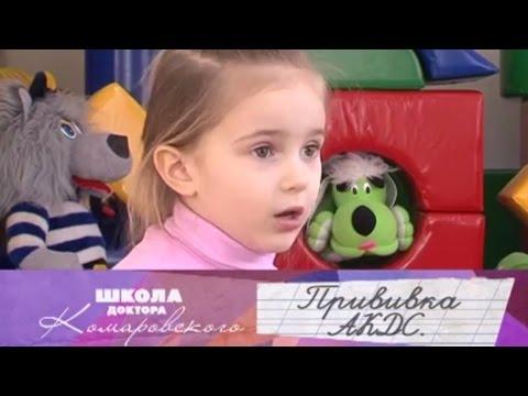 Прививка АКДС - Школа доктора Комаровского
