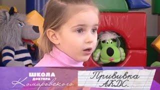 видео Прививка АДСМ детям: что это такое, куда и когда делают, противопоказания