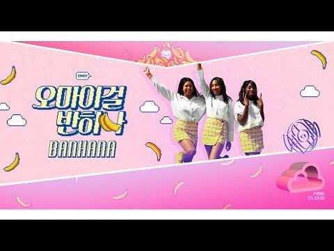 (KPOP IN PUBLIC) OH MY GIRL BANHANA - BANANA ALLERGY MONKEY (바나나 알러지 원숭이) DANCE COVER BY PINK CLOUD