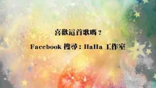 HaHa工作室 【唐寧-- 一千英哩 A thousand miles away】韓劇《看見味道的少女》片頭曲
