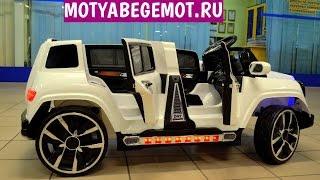 видео: ДЕТСКИЙ ЭЛЕКТРОМОБИЛЬ  Mers ЛИМУЗИН A555AA