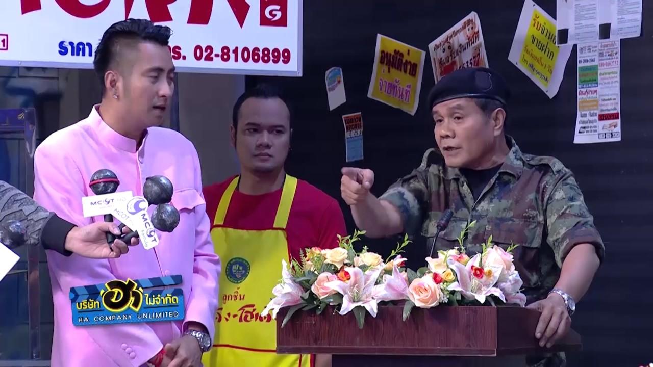 บริษัท ฮา ไม่จำกัด : ผู้นำประเทศไทย