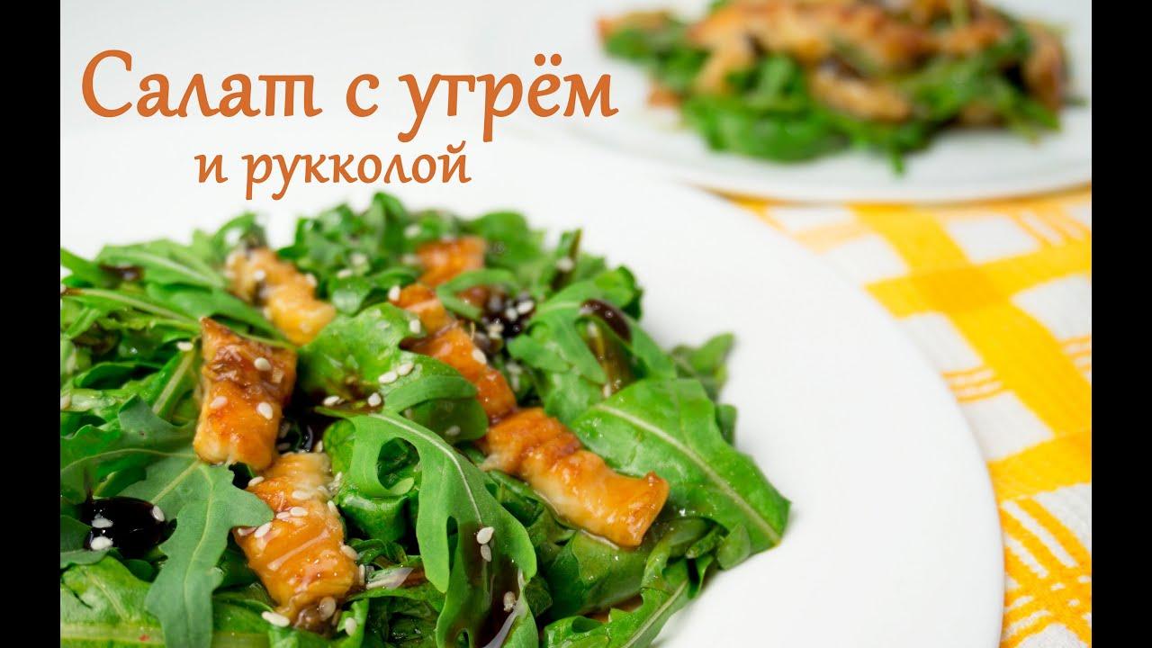 рецепт салата с унаги