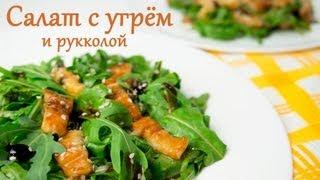 Оригинальный рецепт салата с угрём. БЫСТРО и ВКУСНО!