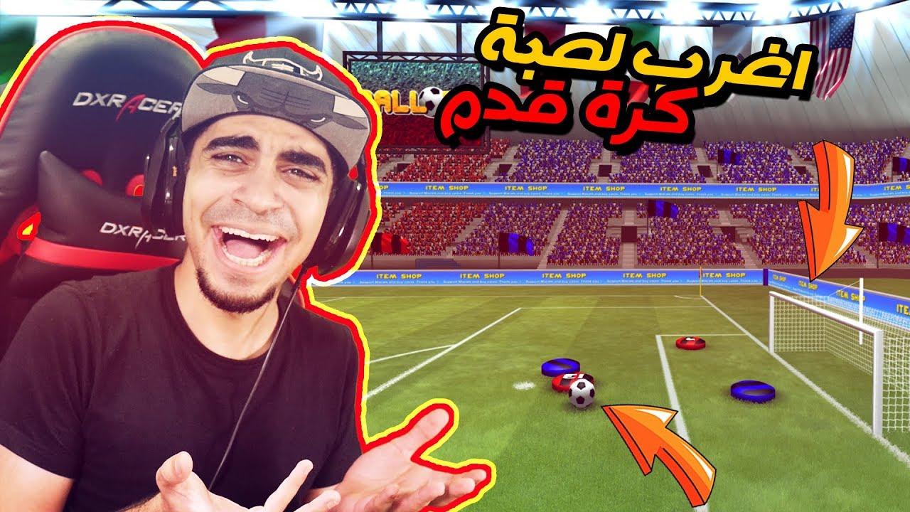 Photo of اغرب لعبة كرة قدم في 2018 !! لعب معاي ميسي !! 😂🤦🏻♂️ – الرياضة