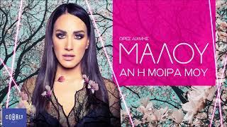 Μαλού - Αν Η Μοίρα Μου - Official Audio Release