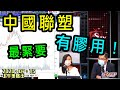上午策略王-林小珍_盧志明-中國聯塑最緊要有膠用!-2020年7月15日
