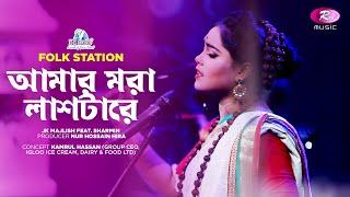 Amar Mora Lashtare | Jk Majlish feat. Sharmin | Igloo Folk Station | Rtv Music