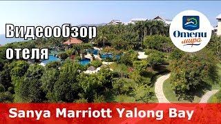 Sanya Marriott Yalong Bay