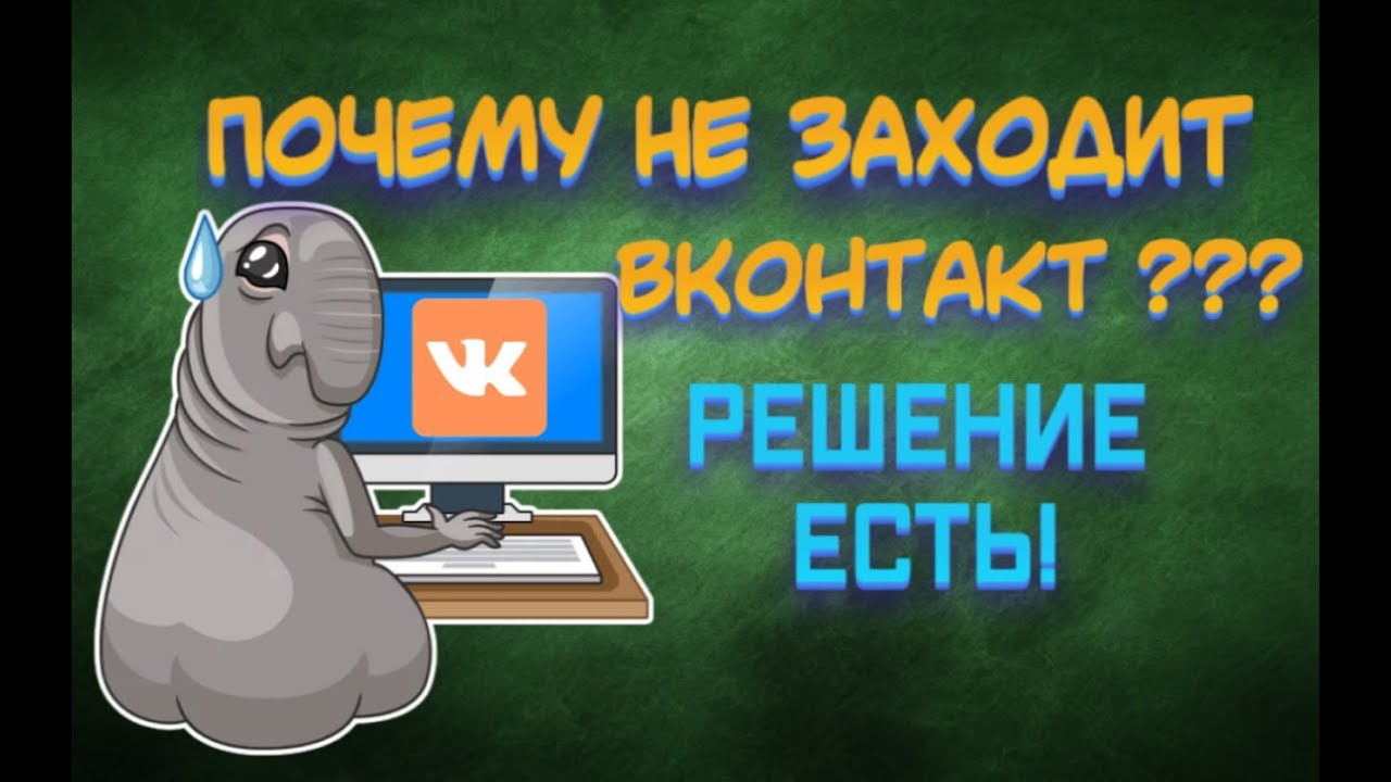 ВК вход через браузер | Почему не заходит в ВК – 7 ...