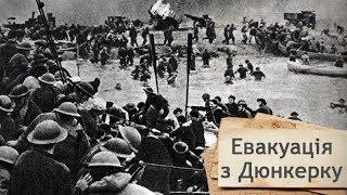 Як Дюнкерк став символом порятунку британських військ, Одна історія