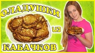 Оладьи из кабачков / Блюда из кабачков / Как приготовить кабачковые оладьи