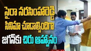 Chiranjeevi Invites AP CM YS Jagan To Watch Sye Raa Narasimha Reddy Film