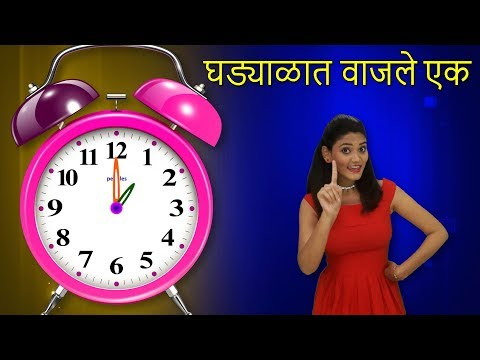 Ghadyalat Vajle Ek | Marathi Rhymes For Children | मराठी बालगीत | Baby Rhymes Marathi | Action Songs