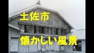 高知県土佐市の懐かしい写真