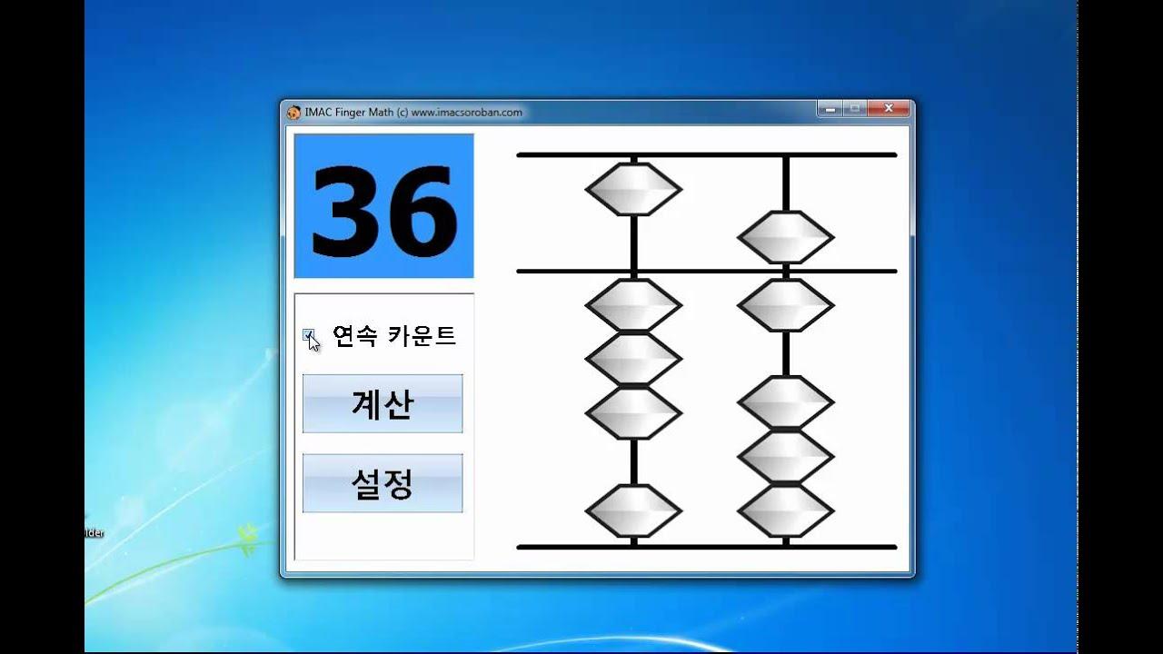 IMAC finger math, use the soroban (Japanese abacus) - YouTube
