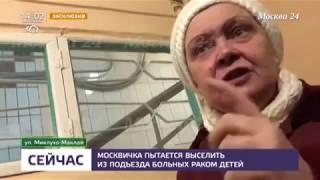 Смотреть видео Москвичка пытается выселить из подъезда больных раком детей - Москва 24 онлайн