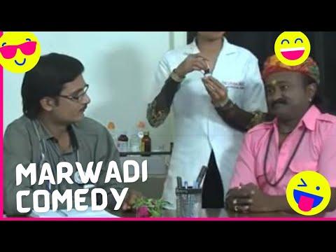 Marwadi dardi aur Gujarati Doctor. Whatsapp comedy video.