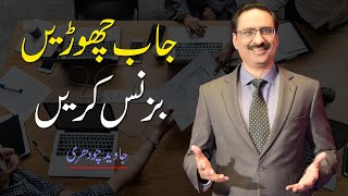 Leave the Job & Start Your Own Business 5 Tips  By Javed Chaudhry | Mind Changer
