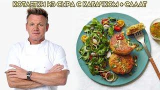 Котлетки из сыра и кабачка с салатом из томатов вегетарианский рецепт от Гордона Рамзи