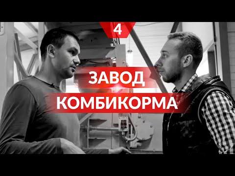 Комбикормовый завод у Алексея Васильченко. Производство корма