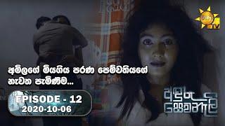 anduru-sewaneli-episode-20-2020-12-01