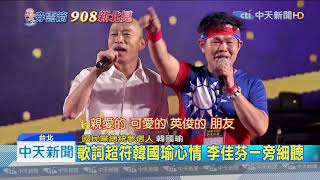 20190909中天新聞 韓國瑜苦練「浪子回頭」 韓粉燈海超壯觀