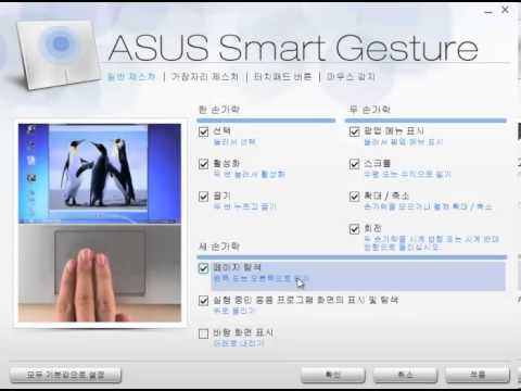ASUS X551MA Smart Gesture Windows 8 X64