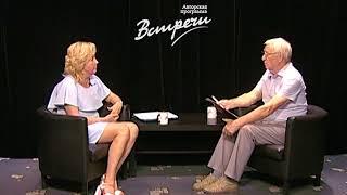 "Авторская программа ""Встречи"" (20.08.2018)"