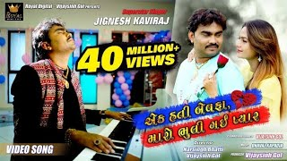 Ek Hati Bewafa Maro Bhuli Gai Pyar Jignesh Kaviraj Song New Latest Gujarati Song