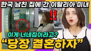 이탈리아 여자가 한국 남친집에 갔다가 충격받은 이유