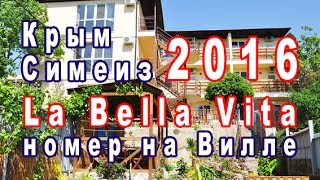 Крым 2016. Симеиз. Номер на Вилле La Bella Vita
