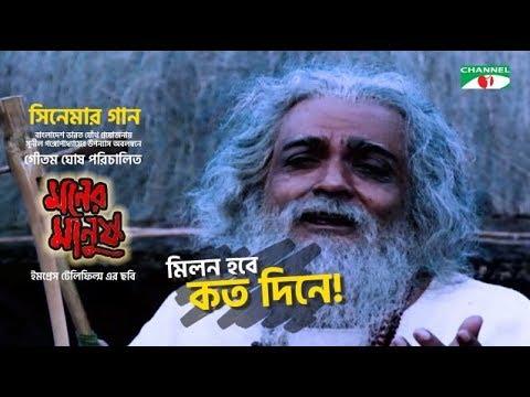 Download Milon Hobe Koto Dine | Moner Manush | Farida Parveen | Latif Shah | Chandana Majumder | Channel i Tv