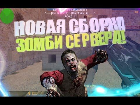 видео: Топовая сборка зомби сервера кс 1.6 | Затерянный Мир |😄