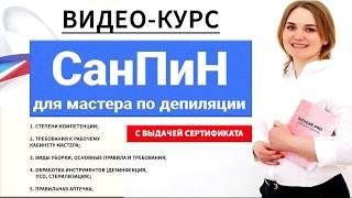 СанПиН 2019 для мастера депиляции. Требования санпин. Салон санпин