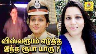 சசியை மிரள வைத்த ரூபாவின் பின்னணி | All about DIG Roopa | Latest Tamil News, Sasikala