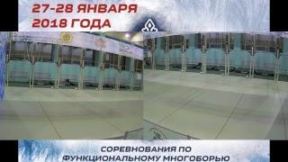Зимние игры 2018