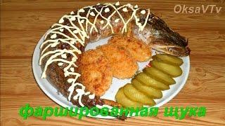 фаршированная щука. stuffed pike(Готовим сочную, нежную, вкусную фаршированную щуку, запеченную в духовке. Это блюдо украсит любой праздничн..., 2015-02-09T10:00:15.000Z)