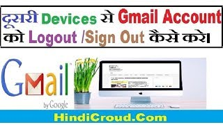 How To Sign out Gmail Account From Another Device